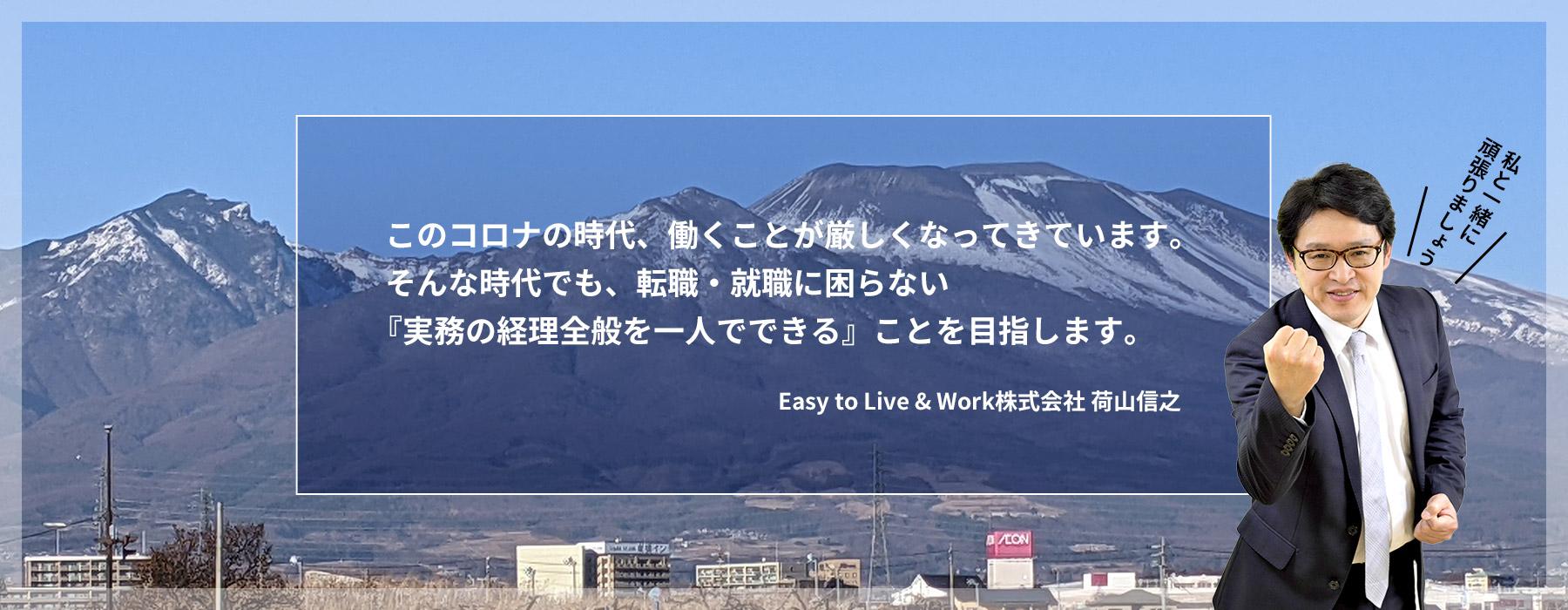 このコロナの時代、働くことが厳しくなってきています。そんな時代でも、転職・就職に困らない『実務の経理全般を一人でできる』ことを目指します。Easy to Live & Work株式会社 荷山信之