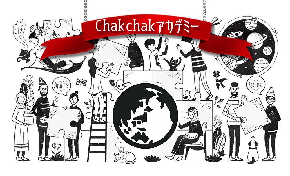 Chakchakアカデミー先生の投稿写真